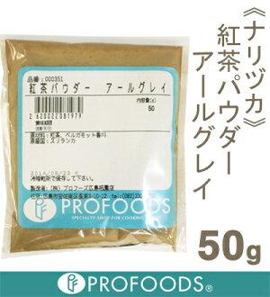 《 Naridzuka 》 Earl Grey tea powder