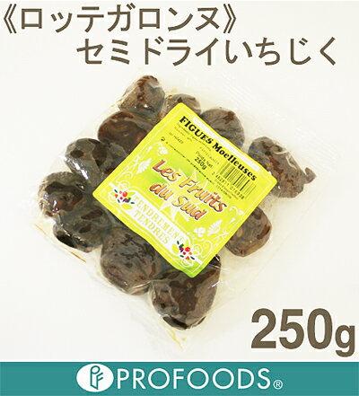 《ロッテガロンヌ》セミドライいちじく【250g】