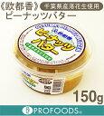 《欧都香》ピーナッツバター(有糖)【150g】