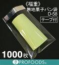 《福重》菓子パン袋D−58(テープ付)【1000枚入り】