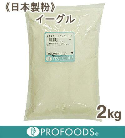 《日本製粉・強力粉》イーグル【2kg】(チャック袋入り)