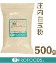 《ヤマシン》庄内白玉粉【500g】