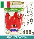 《モンテベッロ》オーガニックホールトマト【400g】
