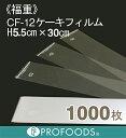 《福重》CF-10ケーキフィルム(H5.5cmx長さ30cm)【1000枚入り】