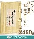 《カドヤ》秋田名産献上稲庭うどん【450g】