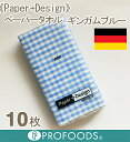 《Paper+Design》ペーパータオルギンガムブルー【10枚】