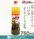 《サンダイナー食品》ハピアオニオンしょうゆ味【760ml】
