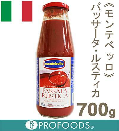 《モンテベッロ》パッサータ・ルスティカ【700g】