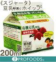 《スジャータ》豆乳入りホイップ【200ml】