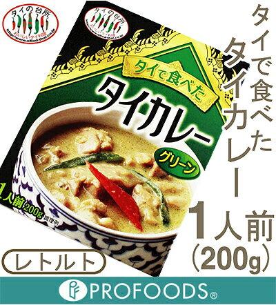 《タイの台所》タイで食べたタイカレー(グリーン)【200g】