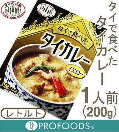 《タイの台所》タイで食べたタイカレー(イエロー)【200g】