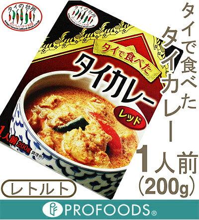 《タイの台所》タイで食べたタイカレー(レッド)【200g】