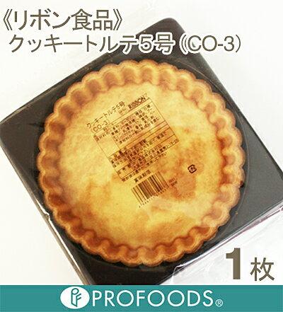 《リボン食品》クッキートルテ5号【1枚】
