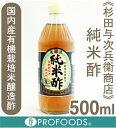《杉田与次兵衛商店》純米酢【500ml】
