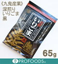 《九鬼産業》深煎りいりごま(黒)【65g】