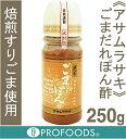 《アサムラサキ》ごまだれぽん酢【250g】