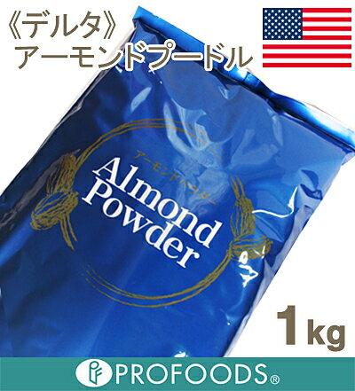 《デルタ》アメリカ産アーモンドプードル【1kg】