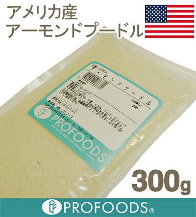 《アメリカ産》アーモンドプードル【300g】