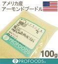 《アメリカ産》アーモンドプードル【100g】