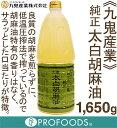 《九鬼産業》純正太白胡麻油【1650g】