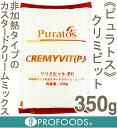 《ピュラトス》クリミビット(PJ)(カスタードクリーム・ミックス)【350g】