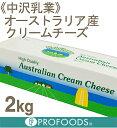 《中沢フーズ》オーストラリア産クリームチーズ【2kg】