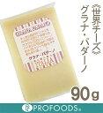 《世界チーズ》グラナパダーノ【90g】