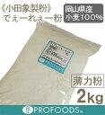 《小田象製粉・岡山県産薄力粉》でぇーれぇー粉【2kg】(チャック袋入)