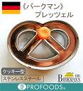 《BIRKMANN(バークマン)》クッキー抜型プレッツェル【1個】