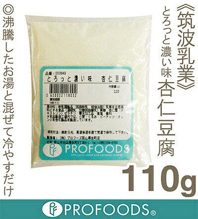 《筑波乳業》とろっと濃い味杏仁豆腐【110g】