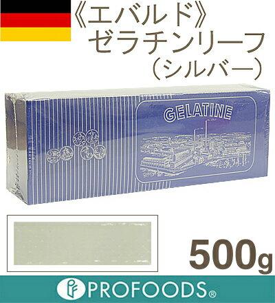 《エバルド》ゼラチンリーフ(シルバー)【500g】
