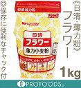 《日清製粉・薄力粉》フラワー【1kg】(チャック袋入)