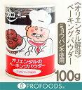 《オリエンタル酵母》ベーキングパウダー【100g】