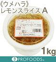《ウメハラ》レモンスライスA【1kg】