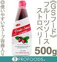 《GSフード》フルーツソース(ストロベリー)【500g】