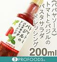 《パパヤソース》トマトとバジルのパスタサラダドレッシング【200ml】
