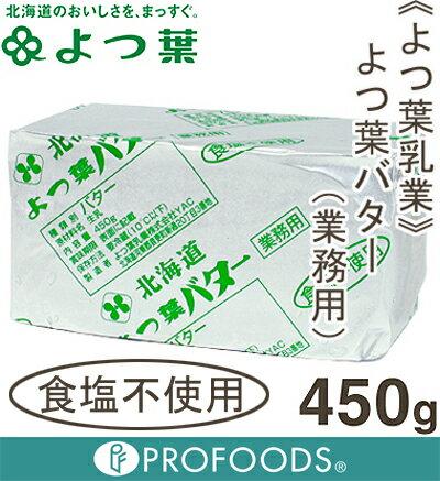 《よつ葉乳業》よつ葉バター(食塩不使用)【450g】