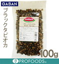 《GABAN》ブラックタピオカ【100g】