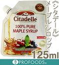 《シタデール》100%ピュアメープルシロップ【125ml】