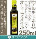 《アルチェネロ》オーガニックエキストラバージンオリーブオイル(ドルチェ)【250ml】