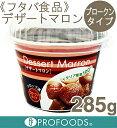 《フタバ食品》デザートマロン(ブロークン)【285g】