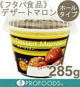 《フタバ食品》デザートマロン(ホール)【285g】