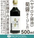 《ヤマロク醤油》菊醤(きくびしお)【500ml】