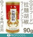 《GSフード》ラーメンコショー【90g】