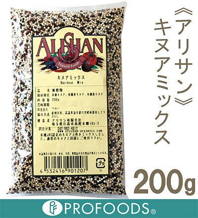 《アリサン》キヌアミックス【200g】