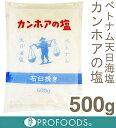 カンホアの塩【500g】