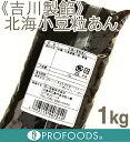 《吉川製餡》北海小豆粒あん【1kg】