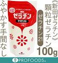 《新田ゼラチン》顆粒ゼラチン(ゼラチン21)【100g】