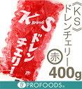 《KS》ドレンチェリー赤(M)【400g】