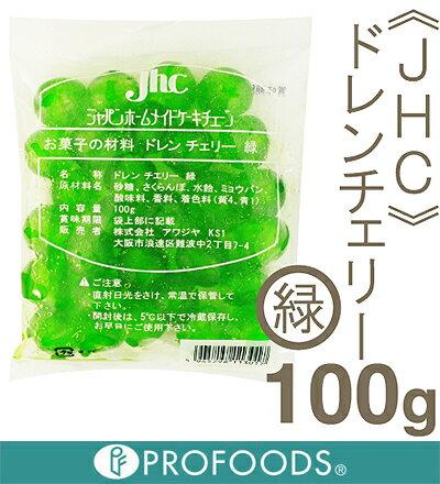 《Jhc》ドレンチェリー緑(M)【100g】